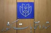 باشگاه خبرنگاران - تخلفات 3 روزنامه و 8 خبرگزاری از ماده 59 قانون انتخابات