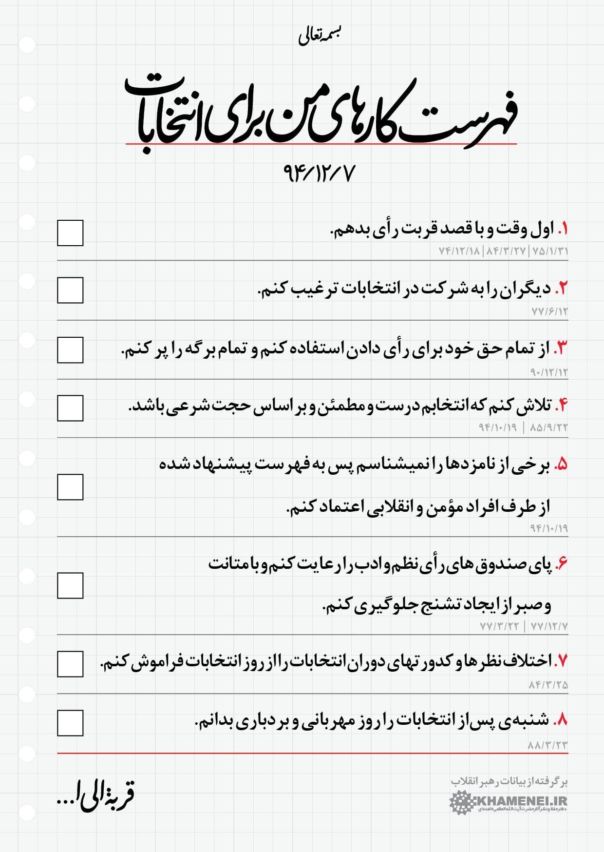فهرست کارهای من برای انتخابات