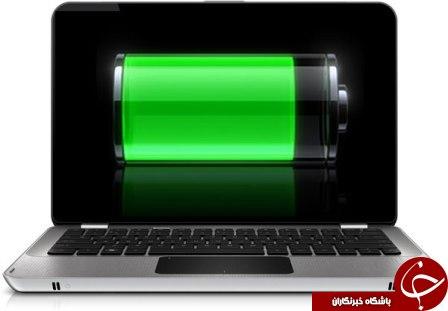 عمر صد ساله به باتری لپ تاپتان دهید + آموزش