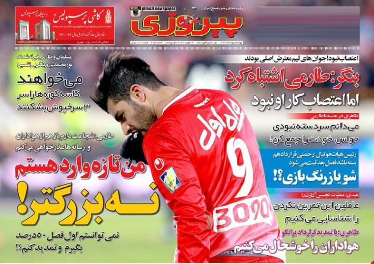 تصاویر نیم صفحه روزنامه های ورزشی 5 اسفند