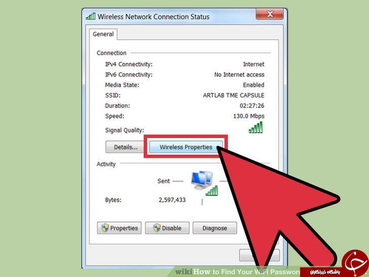 اگر رمز وای فای خود را فراموش کرده اید، اینجا کلیک کنید!