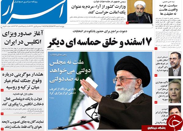 تیتر یک روزنامه های کشور یک روز قبل از انتخابات