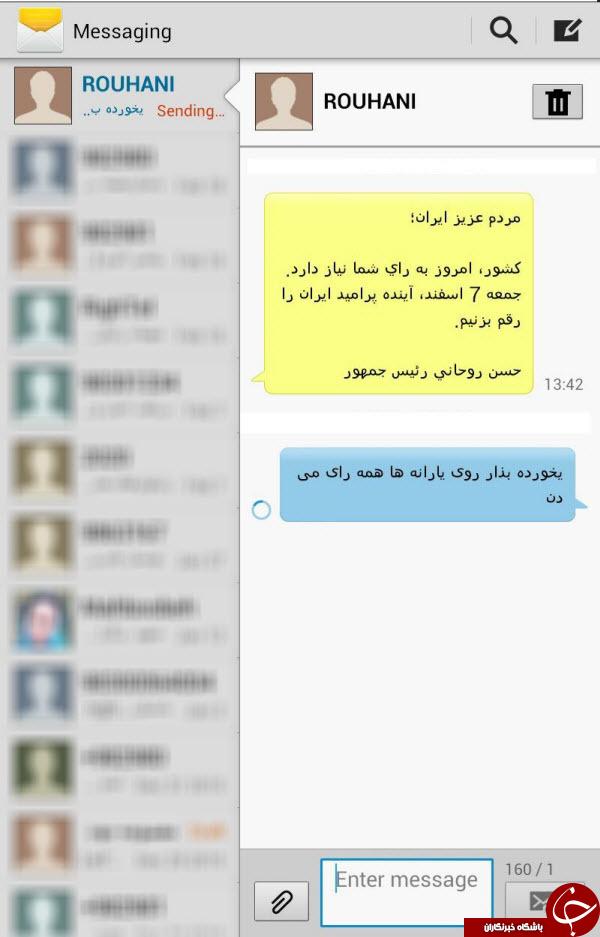 جواب های جالب به پیامک رئیس جمهور + تصویر