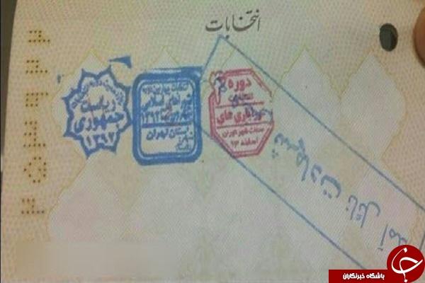 تصاویری از صفحه انتخابات شناسنامه شهدای مدافع حرم
