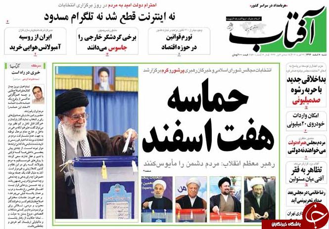تیتر یک روزنامه های کشور یک روز پس از انتخابات