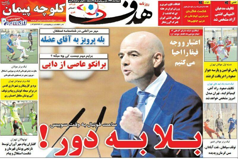 تصاویر نیم صفحه روزنامه های ورزشی 8 اسفند