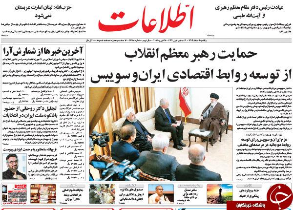تصاویر صفحه نخست روزنامه های اصولگرا و اصلاح طلب بعد از اعلام نتایج اولیه انتخابات