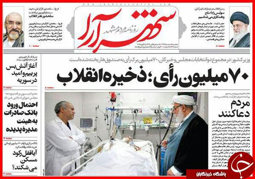 صفحه نخست روزنامه استانها یکشنبه 9 اسفند ماه