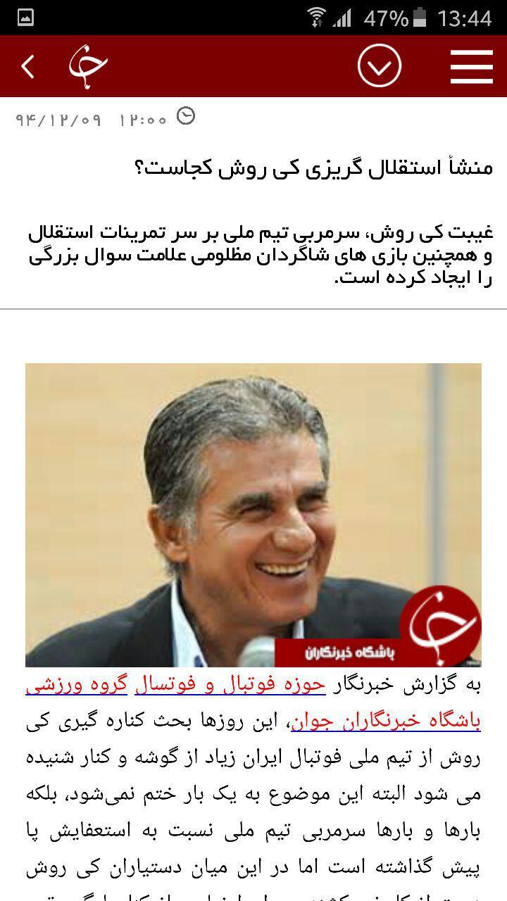 راه اندازی اپلیکیشن باشگاه خبرنگاران