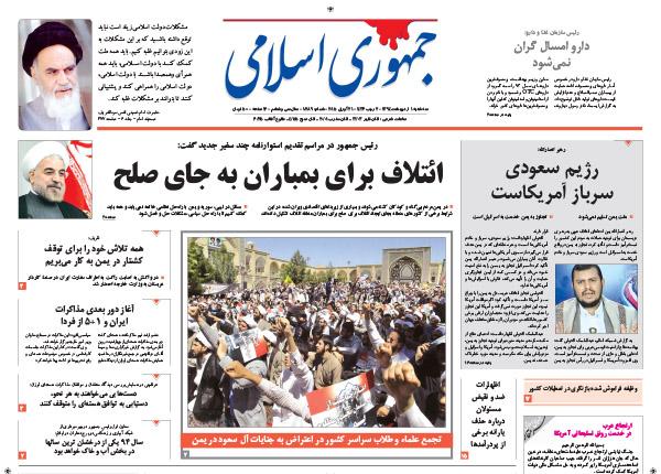 تصاویر صفحه نخست روزنامههای سهشنبه 1 اردیبهشت