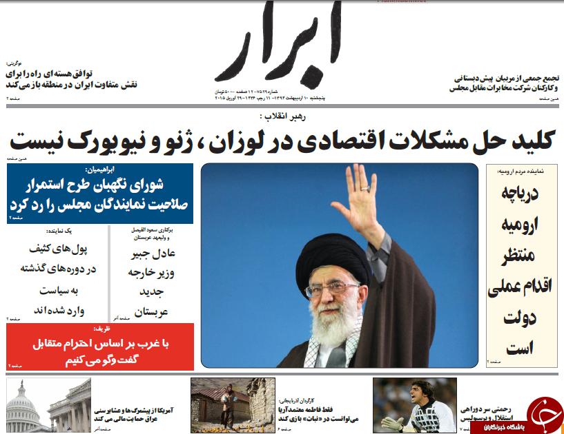 تصاویر صفحه نخست روزنامههای پنجشنبه 10 اردیبهشت