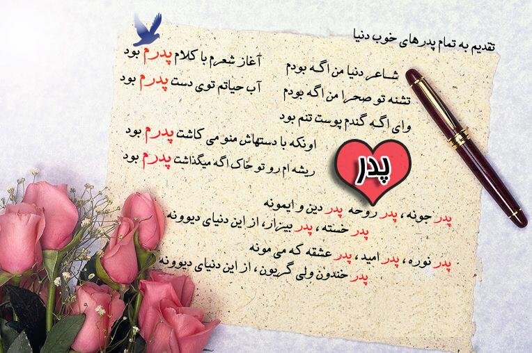 اي از پيامک هاي زيبا به مناسبت ولادت حضرت علي (ع) و روز پدر