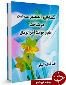 شناخت امام و حوادث آخرالزمان در گفتار امیرالمؤمنین(ع) + دانلود کتاب