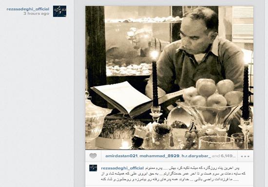 پیام تبریک اینستاگرامی ستاره های مشهور در روز پدر