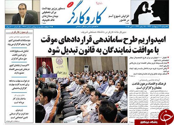 تصاویر صفحه نخست روزنامههای دوشنبه 14 اردیبهشت