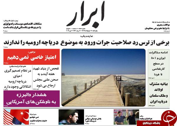 تصاویر صفحه نخست روزنامههای چهارشنبه 16 اردیبهشت