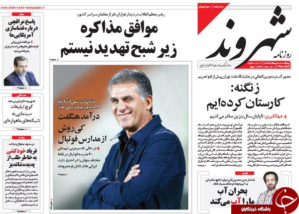 تصاویر صفحه نخست روزنامههای پنجشنبه 17 اردیبهشت