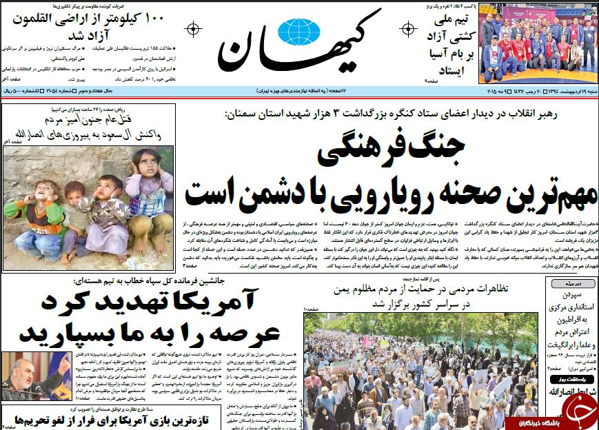تصاویر صفحه نخست روزنامههای شنبه 19 اردیبهشت