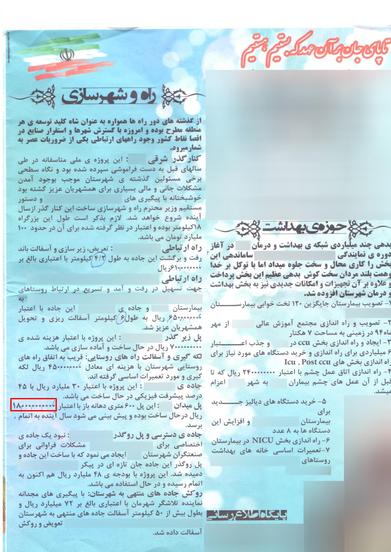 تبلیغات «انتخاباتی» عجیب یک نماینده مجلس + تصویر