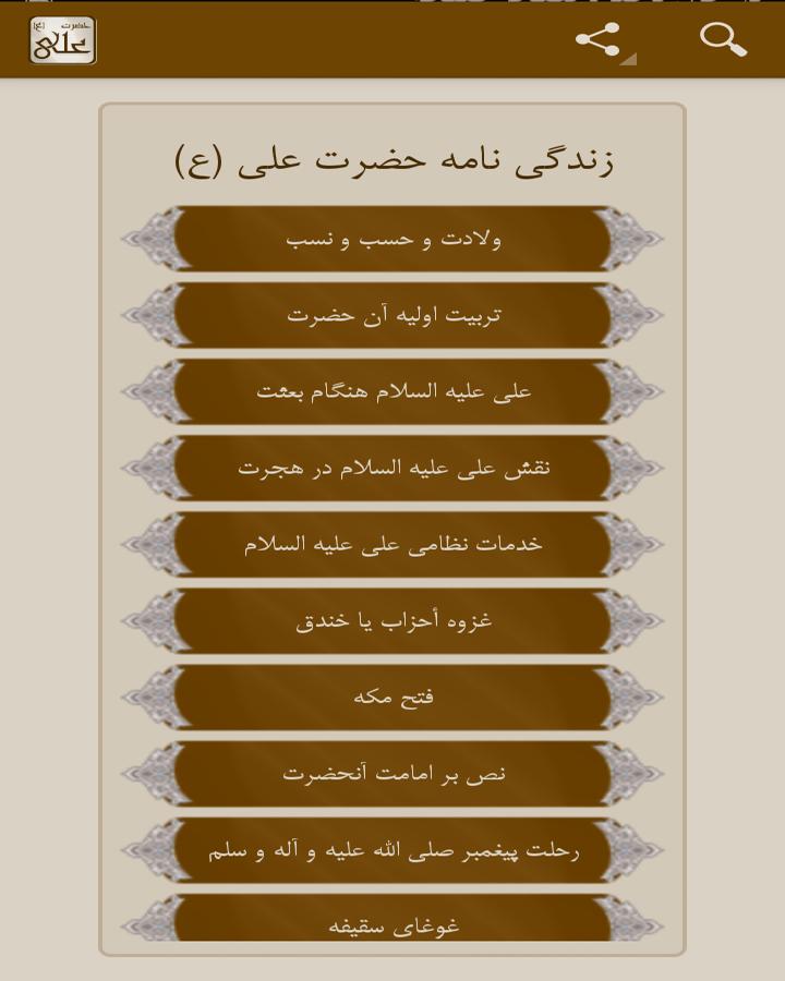 زندگی نامه امام علی + دانلود با لینک مستقیم