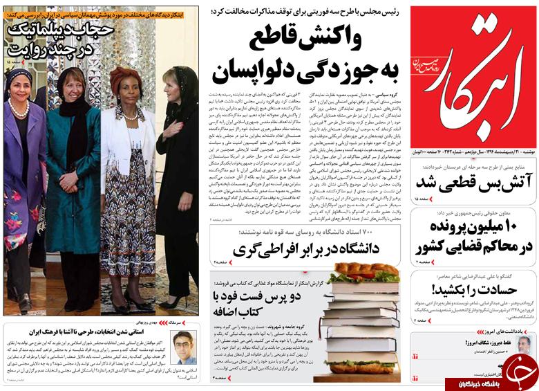 تصاویر صفحه نخست روزنامههای دوشنبه 20 اردیبهشت