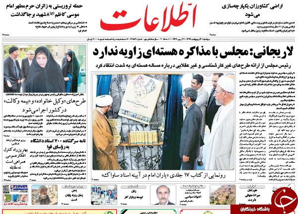 تصاویر صفحه نخست روزنامههای دوشنبه 21 اردیبهشت
