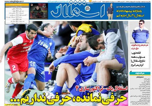 نیم صفحه نخست روزنامههای ورزشی 21 اردیبهشت