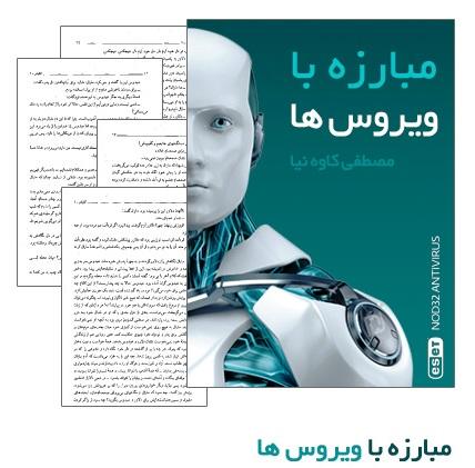 کتاب الکترونیک مقابله با ویروس ها + دانلود