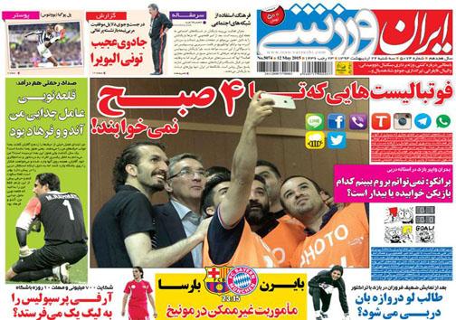 نیم صفحه نخست روزنامههای ورزشی 22 اردیبهشت