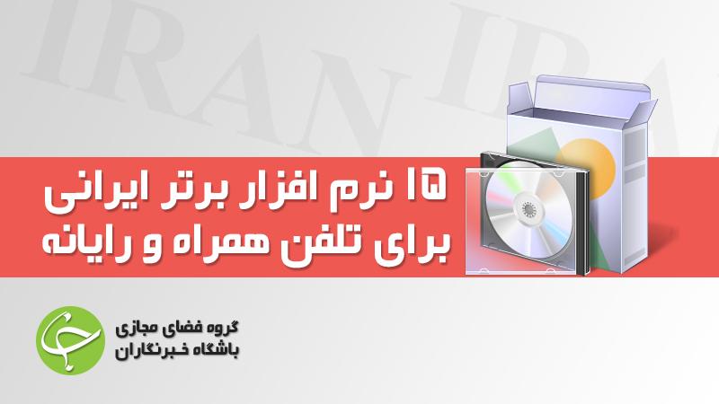 دانلود کنید: ۱۵ نرم افزار برتر ایرانی برای تلفن همراه و رایانه