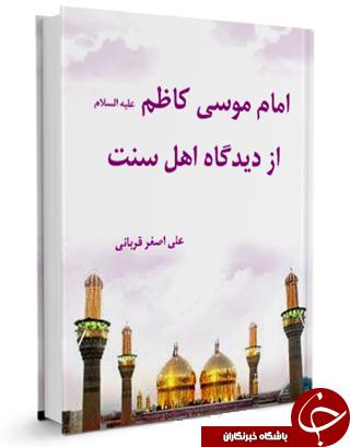 امام کاظم علیه السلام از دیدگاه اهل سنت + دانلود کتاب