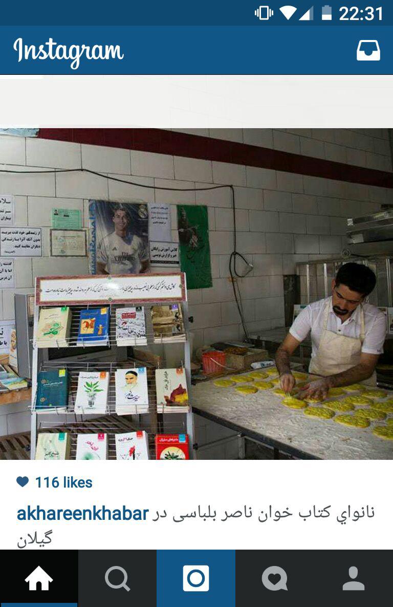 نانوای کتاب خوان ناصر بلباسی در گیلان