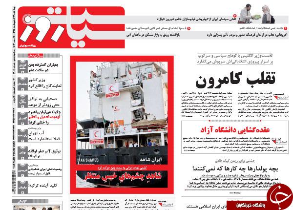 تصاویر صفحه نخست روزنامههای چهارشنبه 23 اردیبهشت