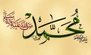 پیامکهای ویژه تبریک عید مبعث رسول اکرم (ص)