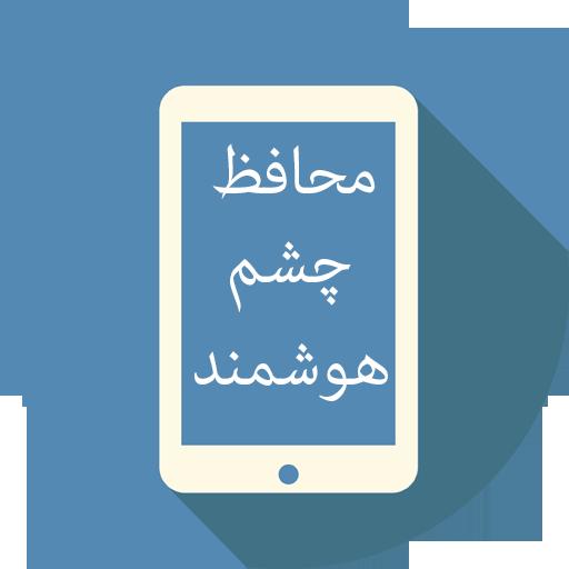 با این نرم افزار از چشمهای خود را محافظت کنید + دانلود