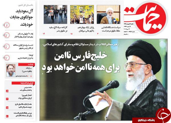 تصاویر صفحه نخست روزنامههای یکشنبه 27 اردیبهشت