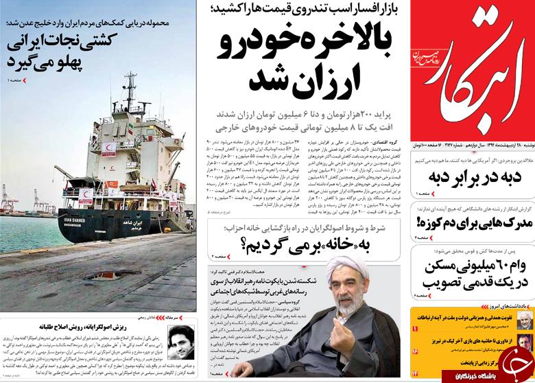 تصاویر صفحه نخست روزنامههای دوشنبه 28 اردیبهشت