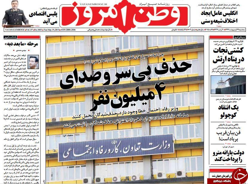 تصاویر صفحه نخست روزنامههای سهشنبه 29 اردیبهشت