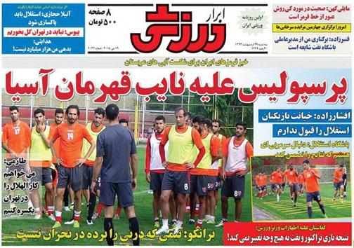 نیم صفحه نخست روزنامههای ورزشی 29 اردیبهشت