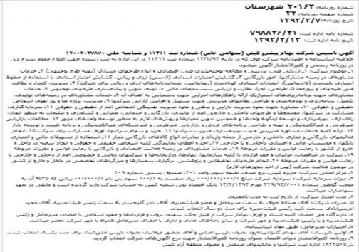 3192818 979 انتشار یک سند از ده ها برگ سند بدهکاری خریدار پرسپولیس
