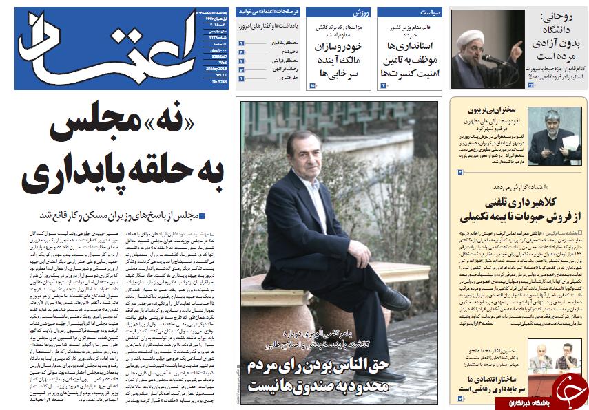 تصاویر صفحه نخست روزنامههای چهارشنبه 30 اردیبهشت