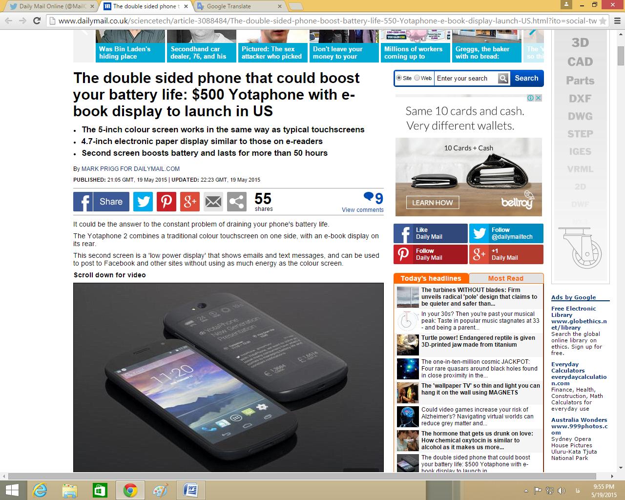 مشکل همیشگی زود خالی شدن باطری تلفن همراه حل شده!