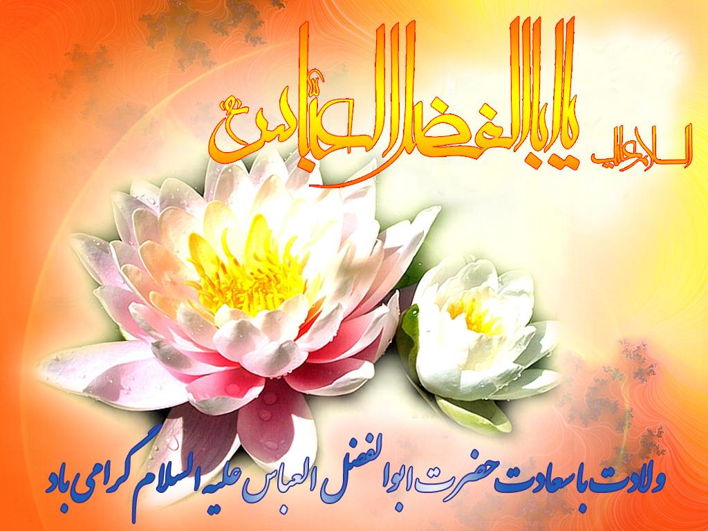 ولادت قمر بی هاشم ابوالفضل العباس(ع)مبارک