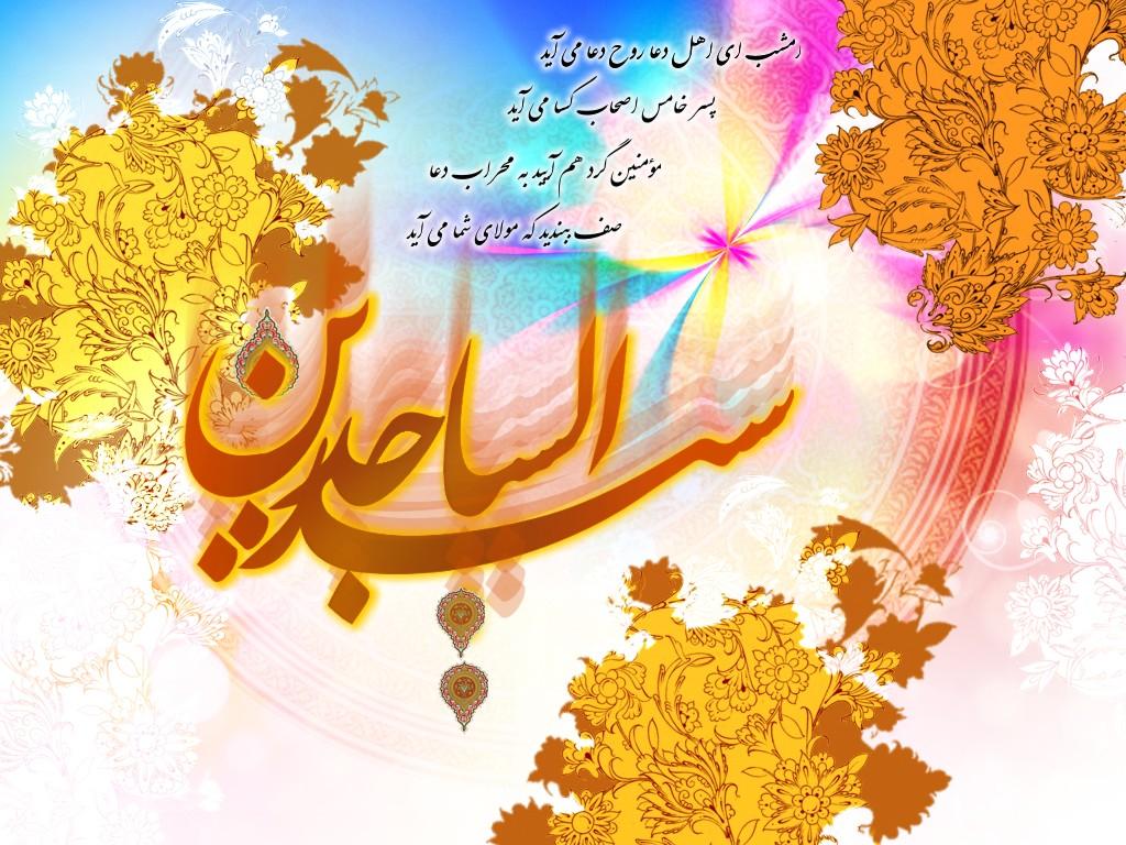 ولادت امام سجاد(ع)مبارک