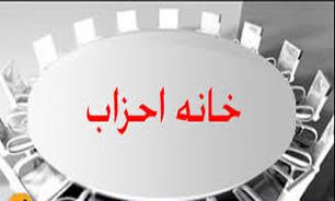 انصراف دو کاندیدای هیئت رئیسه خانه احزاب به نفع غفوری فرد