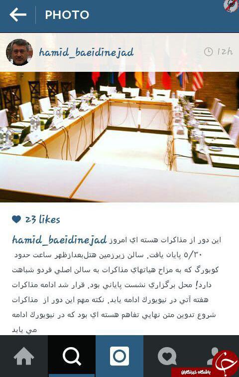 گزارش اینستاگرامی رییس تیم کارشناسی ایران/ ادامه نگارش متن توافق در نیویورک