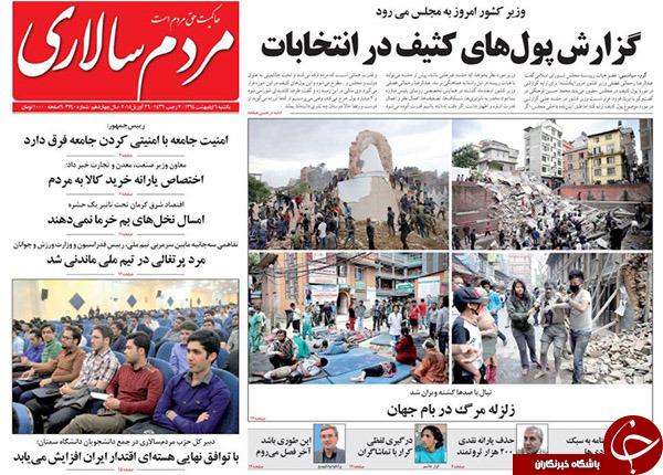 تصاویر صفحه نخست روزنامههای یکشنبه 6 اردیبهشت