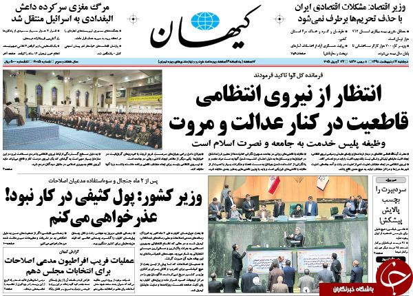 تصاویر صفحه نخست روزنامههای دوشنبه 7 اردیبهشت