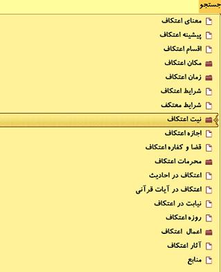 بسته نرمافزاری ادعیه و اعمال ویژه مراسم اعتکاف + دانلود