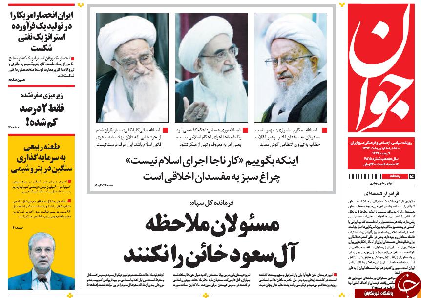 تصاویر صفحه نخست روزنامههای سهشنبه 8 اردیبهشت